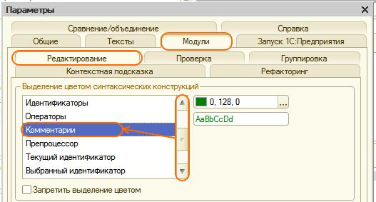 Модули Редактирование
