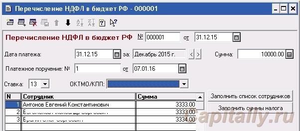 Перечисление НДФЛ в бюджет РФ