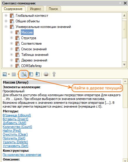 Синтаксис помощник позиционирование на объекте