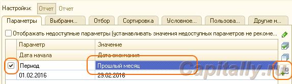 ПараметрыСтандартныйПериод