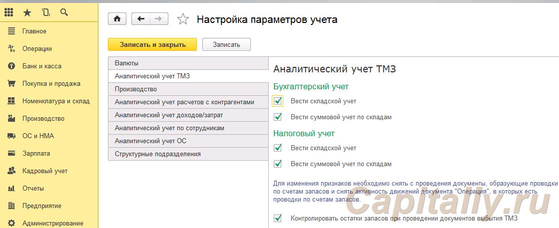 Контролировать остатки БП 30 Казахстан