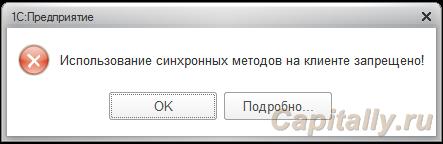 Использование синхронных методов на клиенте запрещено