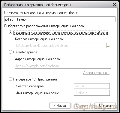 Добавлени базы на последних версиях 8.3