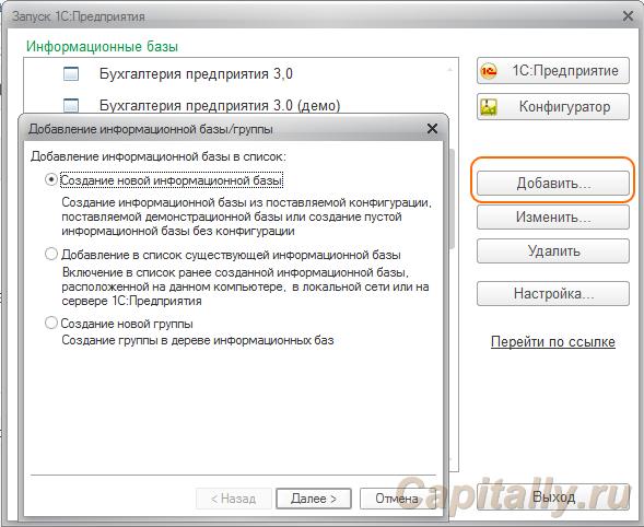 установка 1с 7.7 в windows 7 64