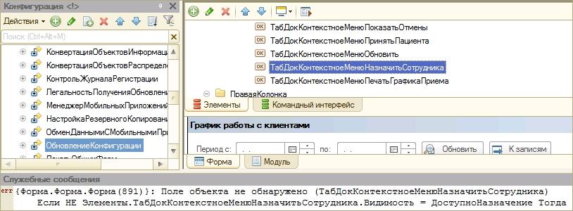 pole-obekta-ne-obnaruzheno-net-komandy