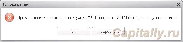 Транзакция не активна