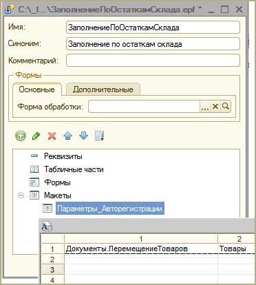 Параметры_авторегистрации2