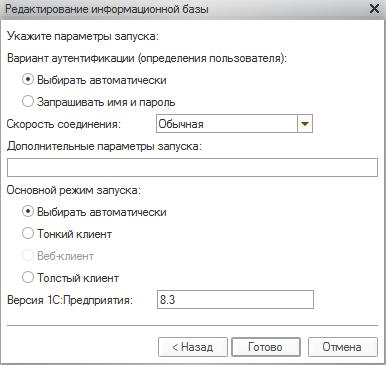 Редактирование информационной базы