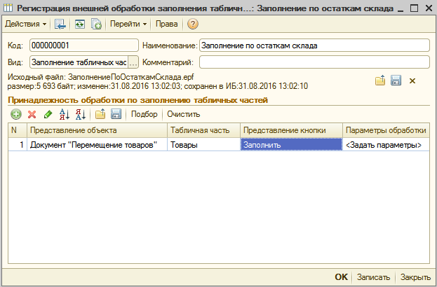 Регистрация внешней обработки заполнения табличных частей