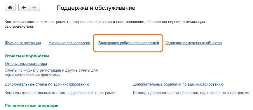 blokirovka-raboty-polzovatelya