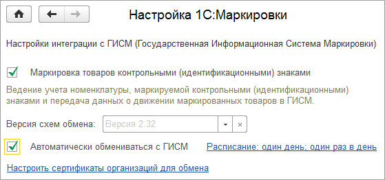 dialog-nastroki-markirovki
