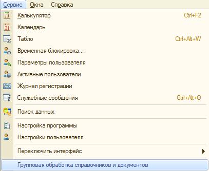 gruppovaya-obrabotka-spravochnikov-i-dokumentov