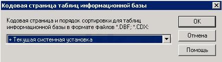 kodovaya-stranitsa-tablits-informatsionnoj-bazy