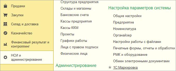 nastrojka-markirovki