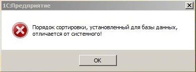 poryadok-sortirovki-ustanovlennyj-dlya-bazy-dannyh