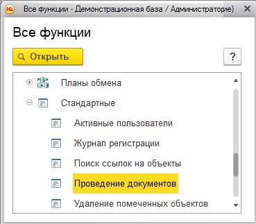 _provedenie-dokumentov