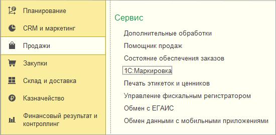 _servis-markirovki-v-1s