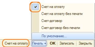 vybor-formy-po-umolchaniyu-v-dokumente