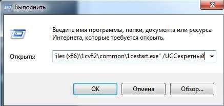 zapusk-1s-s-klyuchem