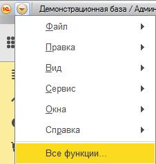 _vse-funktsii