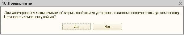 dlya-formirovaniya-mashinochitaemoj-formy-nebhodimo-ustanovit-v-sisteme-vspomogatelnuyu-komponentu