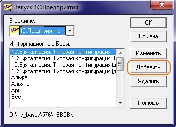 dobavit-bazu-v-spisok-7-7