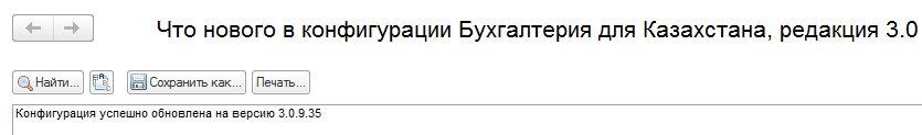 konfiguratsiya-uspeshno-obnovlena