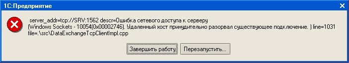 oshibka-setevogo-dostupa-k-serveru