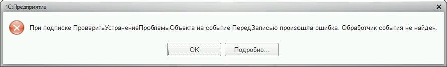 pri-podpiske-pered-zapisyu-proizoshla-oshibka-obrabotchih-sobytiya-ne-najden