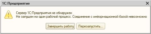 server-1s-predpriyatiya-ne-obnaruzhen