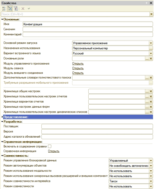 svojstva-konfiguratsii-vazhnye