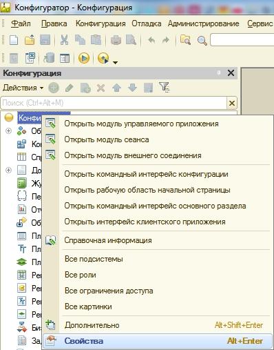 svojstva-konfiguratsii3