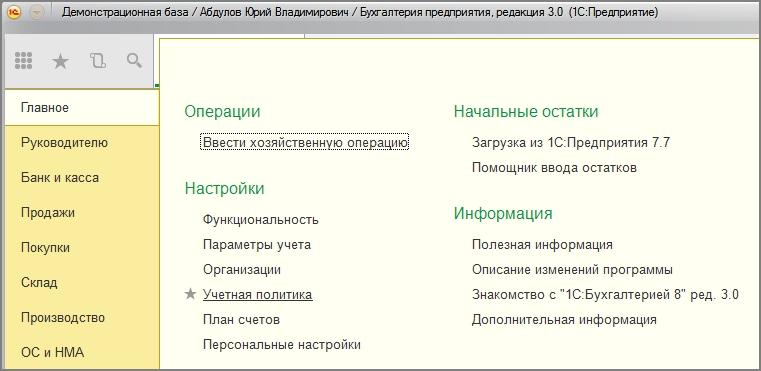 uchetnaya-politika-bp-3-0