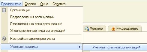 uchtenaya-politika-organizatsij-v-2-0