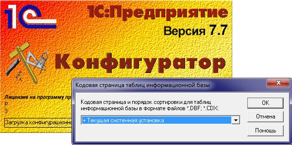 vybor-kodirovki-bazy