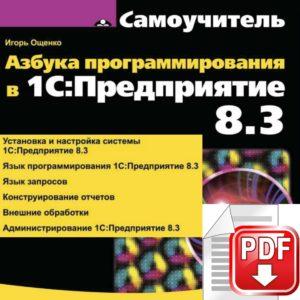 azbuka_oblozhka_1000_pdf
