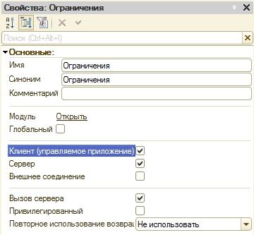 klient-upravlyaemoe-prilozhenie-v-svojstvah-modulya