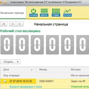 konfiguratsiya-vesovaya-2-0