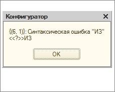 синтаксическая ошибка из в конструкторе запроса
