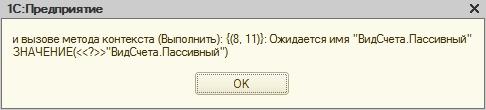 ozhidaetsya-imya-v-znachenie