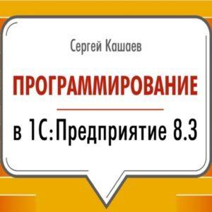Кашаев программирование