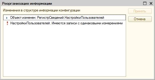 При обновлении регистр сведений стал неуникальным 1с обновление 1с 8.1 редакция 1.6.29.2 форум руборд скачать