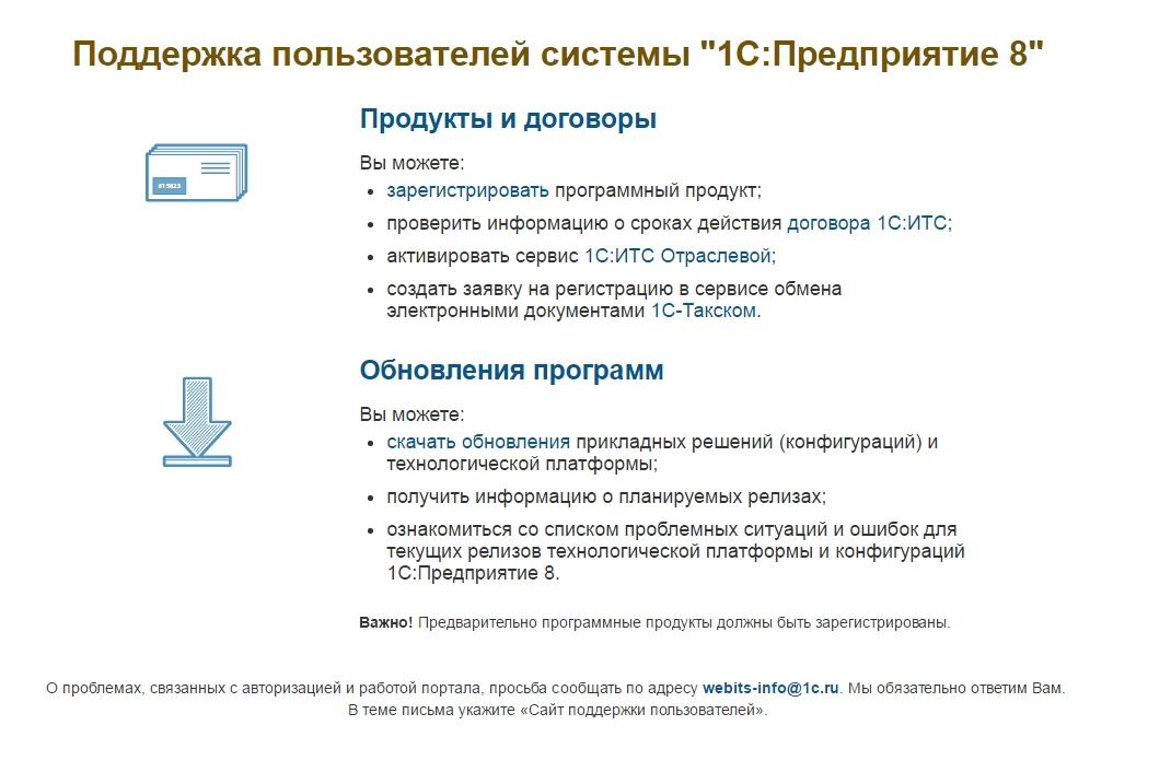 Где на сайте 1с скачать обновления услуги программистов 1с минск