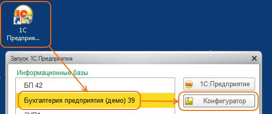 Запуск конфигуратора в 3 действия: по ярлыку, выбор информационной базы, выбор режима конфигуратор