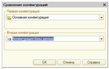 Диалог сравнения конфигураций, Основная конфигурация, Конфигурация базы данных, файл
