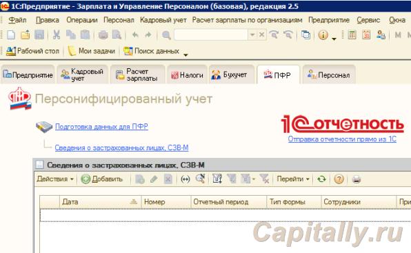 СЗВ-М ЗУП 2.5