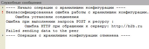 nekvalifitsirovannaya-oshibka-v-rabote-s-hranilishhem-konfiguratsii