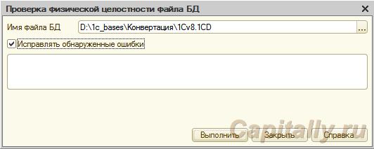 Проверка физической целостности файла БД