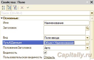ПутьКДАннымРеквизит