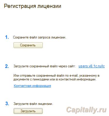 Регистрация лицензии